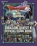 ドラゴンクエストX いにしえの竜の伝承