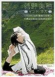 菅野美穂 インドヨガ◇インドヨガ 聖地への旅◇美しくなる16のポーズ [DVD]