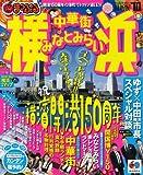 横浜中華街・みなとみらい '10 (マップルマガジン 関東 18)