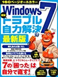 Windows7深刻トラブル自力解決 最新版 (TJMOOK)