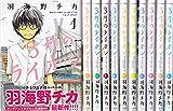 3月のライオン コミック 1-11巻セット (ジェッツコミックス)