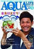 月刊アクアライフ 2015年