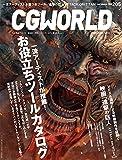 CG WORLD 2015年 09 月号 [雑誌]