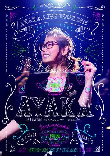 (特典なし)LIVE TOUR 2013 Fortune Cookie~なにが出るかな!? (DVD 2枚組) -