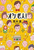 オケ老人! (小学館文庫)
