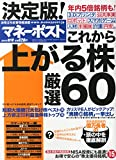 マネーポスト2014年秋号 決定版「これから上がる株」厳選60 2014年 10/1号 [雑誌]