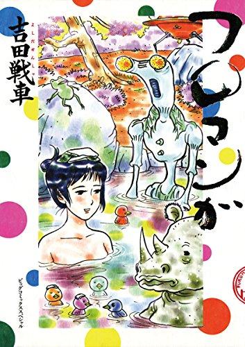 フロマンガ(1) (ビッグコミックススペシャル)
