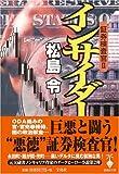 証券検査官〈2〉インサイダー (宝島社文庫)