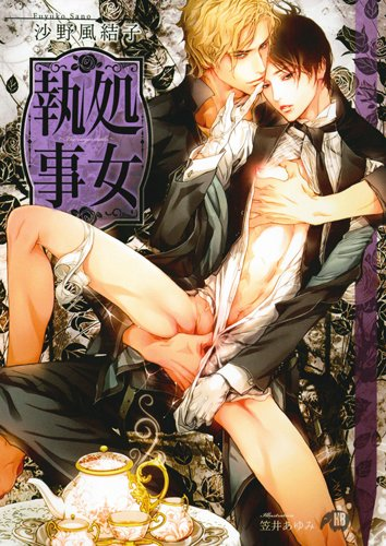 処女執事〜The virgin-butler〜 (花丸文庫BLACK サ 1-4)