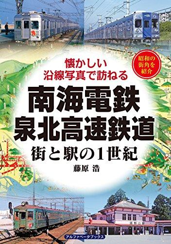 南海電鉄・泉北高速鉄道 (街と駅の1世紀)