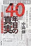 40年目の真実―日石・土田爆弾事件