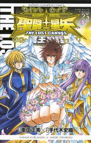 聖闘士星矢THE LOST CANVAS冥王神話 25 (少年チャンピオン・コミックス)