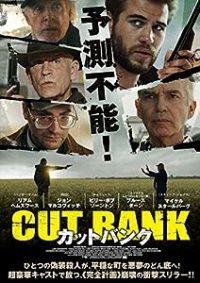カットバンク -CUT BANK-
