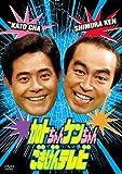 加トちゃんケンちゃんごきげんテレビ [DVD]