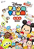 Disney TSUM TSUM ふせんBOOK (ディズニーブックス) (ディズニーシール絵本)