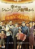 幸せはシャンソニア劇場から  北野義則ヨーロッパ映画ソムリエのベスト2009第5位 2009年ヨーロッパ映画BEST10