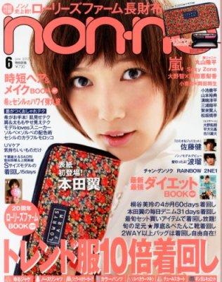 non・no(ノンノ) 2012年 06月号 [雑誌]