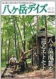 八ヶ岳デイズ (GEIBUN MOOKS No.814) (GEIBUN MOOKS 814)
