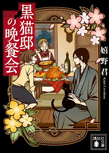 黒猫邸の晩餐会 (講談社文庫)