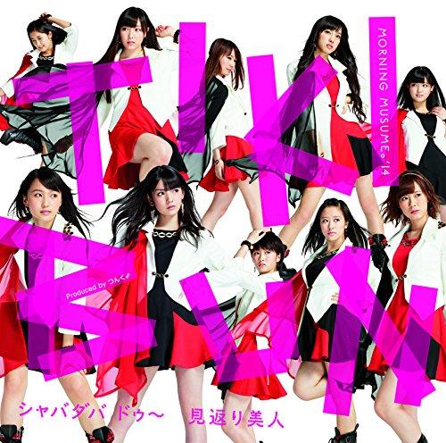 TIKI BUN/シャバダバ ドゥ~/見返り美人(初回生産限定盤D)(DVD付)