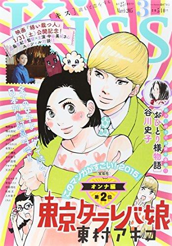 Kiss(キス) 2015年 03 月号 [雑誌]