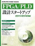 FPGA/PLD設計スタートアップ2011/2012 2011年 05月号 [雑誌]