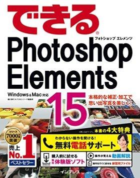 (無料電話サポート付)できるPhotoshop Elements 15 Windows & Mac対応 (できるシリーズ)