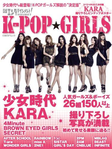 日経エンタテインメント! K-POP★GIRLS (日経BPムック)