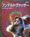 フンデルトヴァッサー NBS-J (タッシェン・ニュー・ベーシックアート・シリーズ)