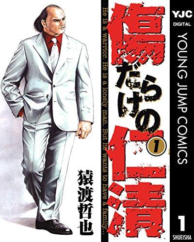 傷だらけの仁清 1 (ヤングジャンプコミックスDIGITAL)