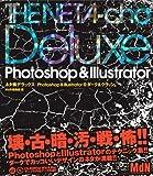 ネタ帳デラックス | Photoshop&Illustrator ダーク&クラッシュ