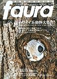 北海道の自然を知る faura (ファウラ)No.45 特集:カワイイ系動物大集合! 2014年9月