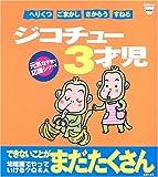 ジコチュー3才児―元気な子育て応援シリーズ (Baby‐mo Books) (Baby‐mo Books)