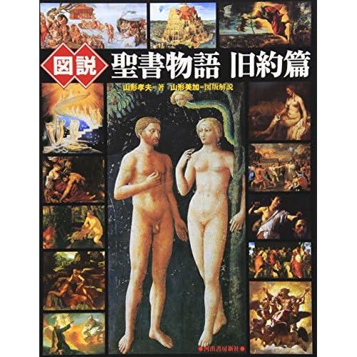 図説 聖書物語 旧約篇 (ふくろうの本)