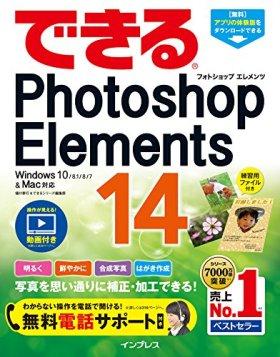 できるPhotoshop Elements 14 Windows 10/8.1/8/7 & Mac対応 できるシリーズ