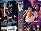 インフェルノ 蹂躙(じゅうりん) [VHS]