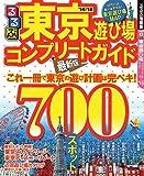 るるぶ東京遊び場コンプリートガイド'14~'15 (るるぶ情報版目的)