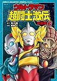 ウルトラマン超闘士激伝(6) 完全版: 少年チャンピオン・コミックス・エクストラ (少年チャンピオン・コミックスエクストラ)
