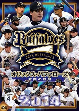 オリックス・バファローズ 2014 激闘の軌跡 [DVD]