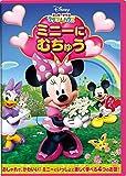 ミッキーマウス クラブハウス/ミニーに むちゅう [DVD]