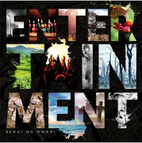 ENTERTAINMENT (通常盤)