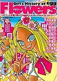 Girl's History of egg Flowers (GLIDE MEDEIA MOOK 78)