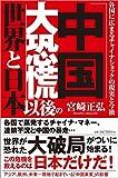 「中国大恐慌」以後の世界と日本