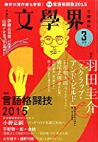 文學界2015年3月号 (文学界 2015年 03月号)