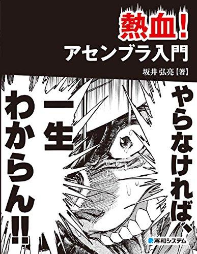 熱血!アセンブラ入門 単行本 – 2014/9/30 坂井 弘亮 (著)