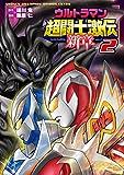 ウルトラマン超闘士激伝 新章(2): 少年チャンピオン・コミックス・エクストラ