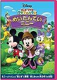 ミッキーマウス クラブハウス/めいたんていミニ― [DVD]