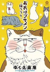おれはブサメン-猫つづり- (GUSH COMICS DX)