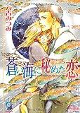 蒼い海に秘めた恋 (ガッシュ文庫)