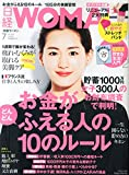 日経WOMAN(ウーマン)2015年7月号[雑誌]